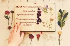 Наберу любой текст, 500 знаков в подарок 6 - kwork.ru