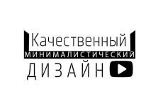 Дизайн видео обложки для youtube 24 - kwork.ru