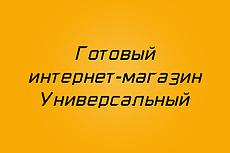 Готовый Универсальный сайт по ремонту для различных тематик 25 - kwork.ru