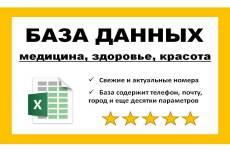 База данных продукты питания, напитки 13 - kwork.ru