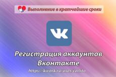 Оформлю аккаунты ВКонтакте быстро и дешево 6 - kwork.ru