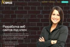 Сверстаю лендинг 5 - kwork.ru