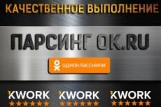 Напишу и добавлю 50 привлекательных комментариев на сайт 16 - kwork.ru