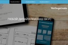 сделаю форму обратной связи 6 - kwork.ru