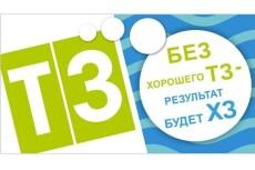 10 SEO ТЗ на продвигающий текст для вашего сайта для 10 страниц 6 - kwork.ru