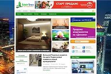Автонаполняемый сайт на wordpress 21 - kwork.ru