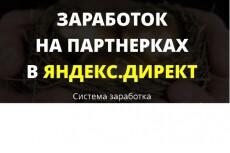 """Настрою ремаркетинг и """"преследование"""" по запросам в поиске 3 - kwork.ru"""
