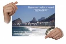 Рекламный плакат 7 - kwork.ru