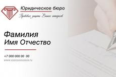 Создам оригинальный макет визитки 26 - kwork.ru