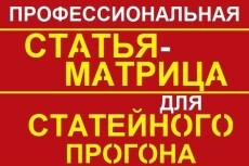 Напишу текст на главную страницу вашего сайта 3000 знаков 8 - kwork.ru