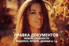 сделаю ретушь 5 - kwork.ru