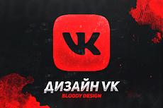 Оформлю ваш канал ютуб 17 - kwork.ru