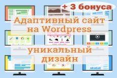 Адаптивный сайт на Wordpress 26 - kwork.ru