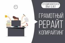 Написание качественного контента 3 - kwork.ru