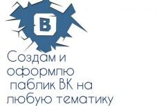 Оформление вашего VK паблика 8 - kwork.ru