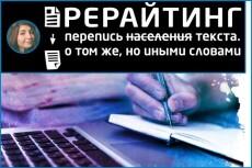 Напишу интересную статью строительной тематики под ваши анкоры 6 - kwork.ru