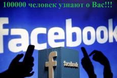 Размещу Вашу рекламу на странице в Facebook и в группах 2 - kwork.ru