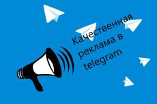 Реклама в Telegram 10 - kwork.ru