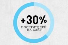 Настройка сайта. Исправлю html ошибки. Редизайн. Seo оптимизация 3 - kwork.ru