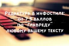 Редактура и корректура текстов 16 - kwork.ru