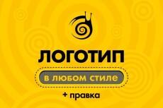 Дизайн логотипов 8 - kwork.ru