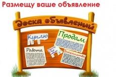 Вручную размещу Ваше объявление на 30 популярных досках Украины 16 - kwork.ru