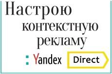 Настрою рекламную кампанию в Яндекс Директ (100 объявлений на 100 ключевых слов) 8 - kwork.ru