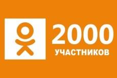 Установлю счетчик Яндекс.Метрики на Ваш сайт 29 - kwork.ru