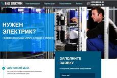 html/CSS вёрстка 5 - kwork.ru