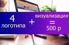 Создам качественный и уникальный логотип, фавикон, визуализацию 14 - kwork.ru