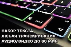 Набор текста, таблиц, формул, графиков в MS Word 8 - kwork.ru
