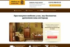 Landing Page по доставке щебня 16 - kwork.ru