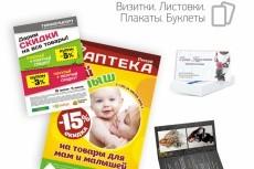 сделаю афишу 21 - kwork.ru