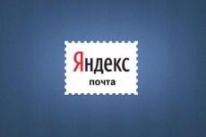 Отправлю 250 писем с яндекс почты 10 - kwork.ru