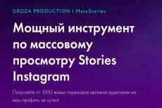Создам и наполню аккаунт Инстаграм 8 - kwork.ru