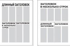 Создам шапку группы В контакте 31 - kwork.ru