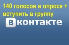 Приведу 140 живых участников в группу 5 - kwork.ru