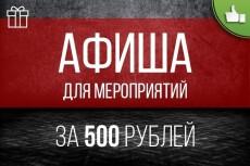 Сделаю афишу 37 - kwork.ru