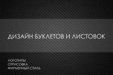 Сделаю листовки, буклеты, брошюры 18 - kwork.ru