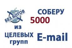 Соберу для вас базу email целевой аудитории 5 - kwork.ru