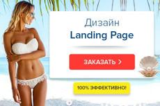 Крутой дизайн 1 экрана Landing Page 68 - kwork.ru
