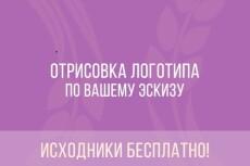 Создам векторный логотип любой сложности 6 - kwork.ru