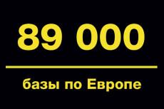 База e-mail + телефоны гостиницы и отели РФ 21 - kwork.ru