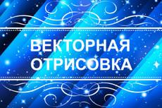 Отрисую логотипы в вектор 22 - kwork.ru