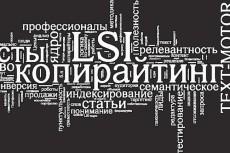 Набор текста, транскрибирование 6 - kwork.ru