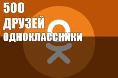 Одноклассники. Друзья в Одноклассниках. Друзья на профиль 1000 22 - kwork.ru