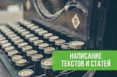 Сделаю грамотный копирайт 7 - kwork.ru