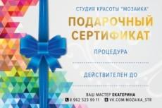 Макет подарочного сертификата на товар или услугу 21 - kwork.ru
