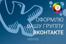 Дизайн группы Вконтакте 47 - kwork.ru