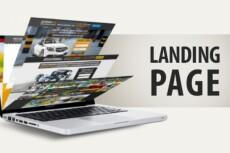 Создам сайт Landing page под ключ с поддержкой адаптации 13 - kwork.ru